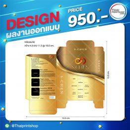 บริษัทออกแบบบรรจุภัณฑ์