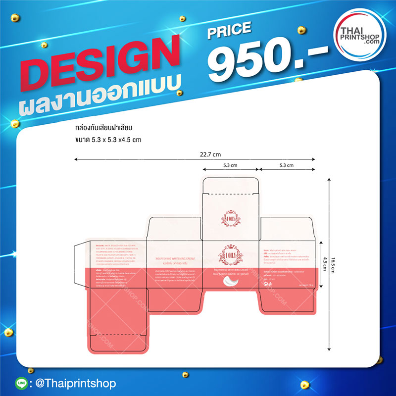 ผลงานอออกแบบกล่องครีม 05