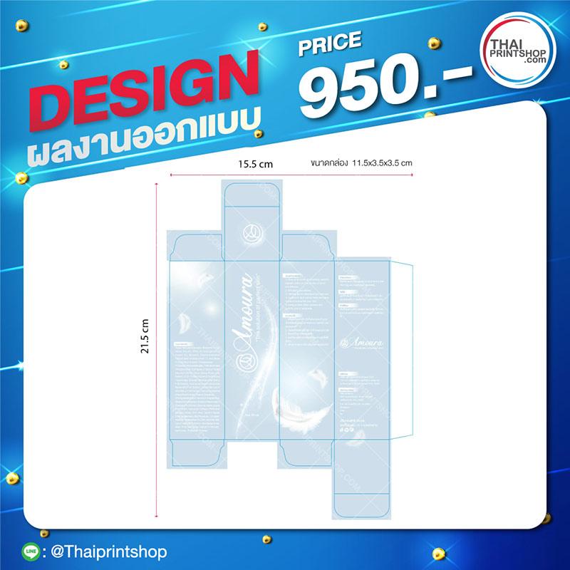 ผลงานอออกแบบกล่องครีม 02