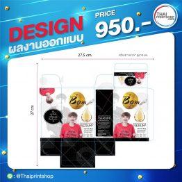 ออกแบบกล่องบรรจุภัณฑ์ photoshop