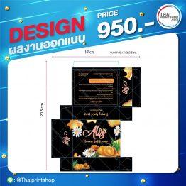 รับออกแบบ packaging