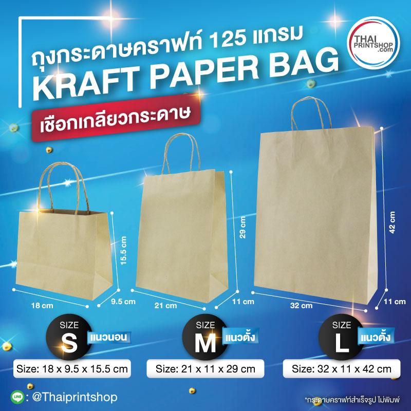 ถุงกระดาษสำเร็จรูป ไม่พิมพ์
