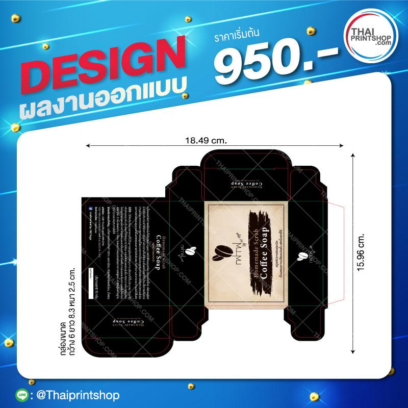 ออกแบบกล่องสบู่กาแฟ Coffee Soap
