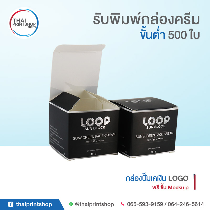พิมพ์กล่องครีม กล่องปั๊มเคเงิน Loop sun block