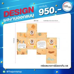 ออกแบบกล่องกรุงเทพ