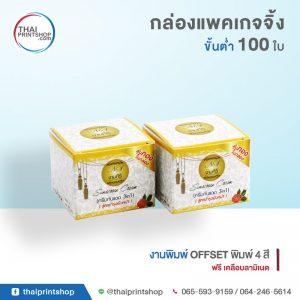 สั่งทำ กล่องแพคเกจจิ้ง แบรนด์ NC sunscreen Cream