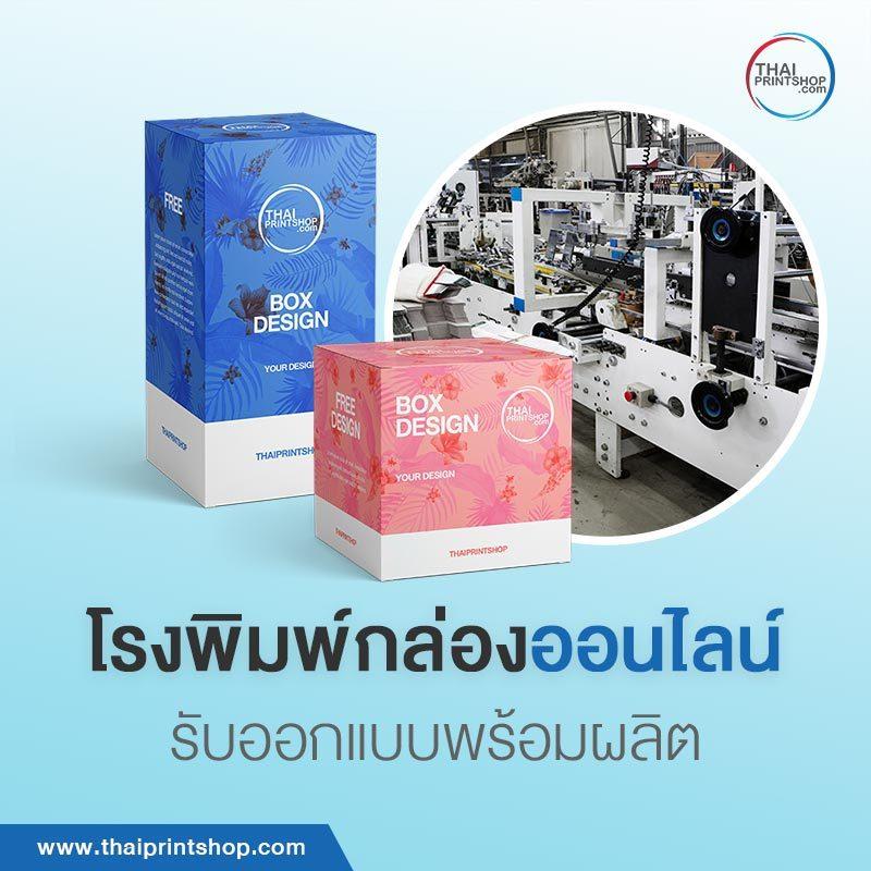 Banner-Thaiprintshop-01