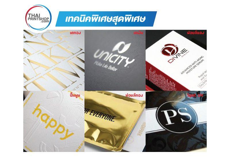 Option-Thaiprintshop