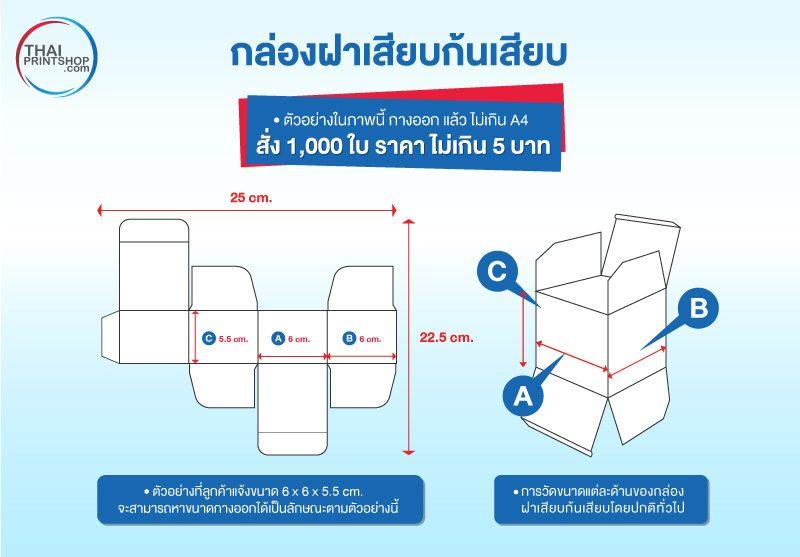Size lay-Thaiprintshop