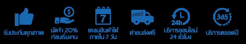 banner-footer-thaiprintshop-2